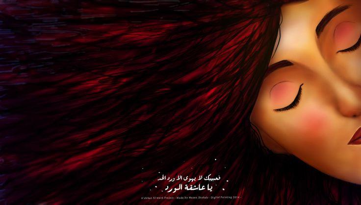 عاشقة الورد ♥ ..  #digital_painting