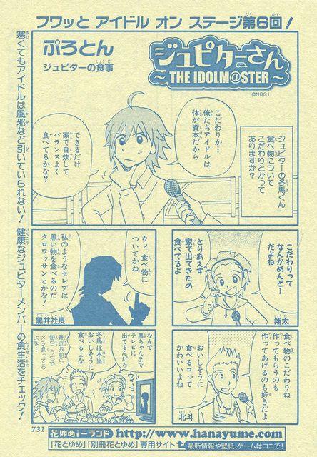 『ジュピターさん~THE IDOLM@STER~/6』