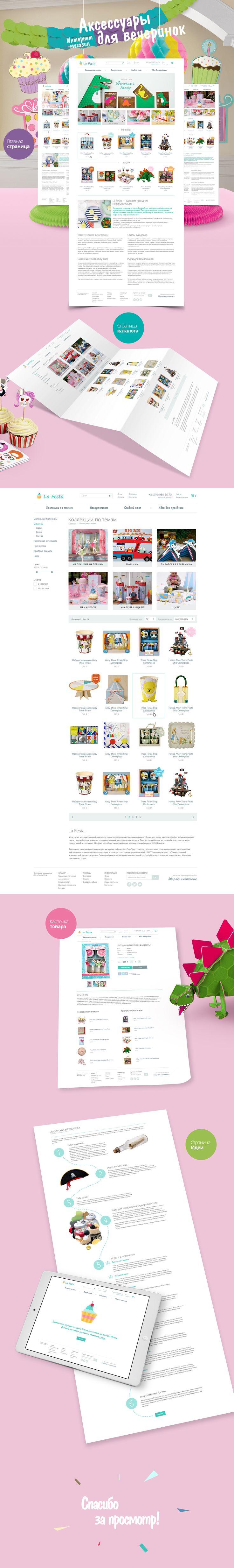 Интернет-магазин для детского праздника, веб дизайн, #eCommerce, #webdesign, online shop all for children's holiday, opencart.
