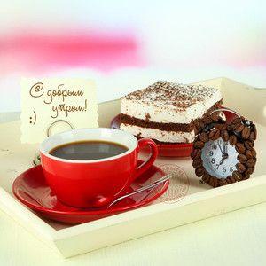 Картинки с кофе с добрым утром