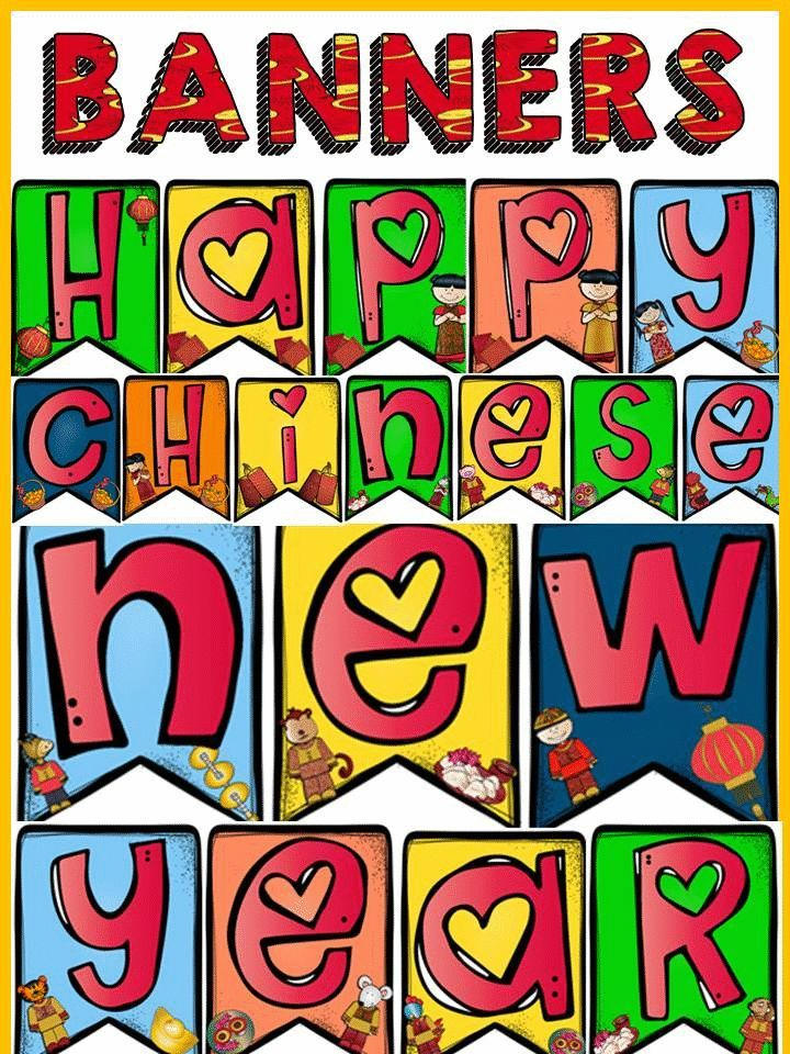 chinese new year banners new year banner language arts elementary happy chinese new year pinterest