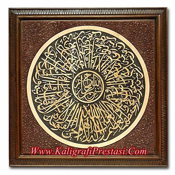 Kaligrafi ukiran ayat kursi Seni islamis, Seni kaligrafi