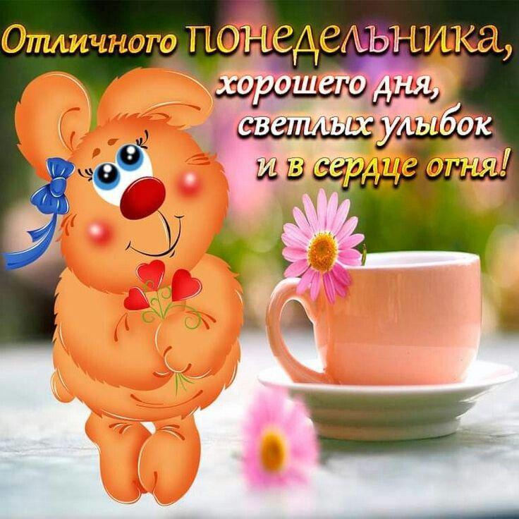 Открытка доброе утро хорошего рабочего дня