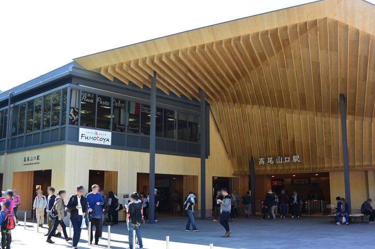 高尾山口駅。駅といったら鉄骨とかコンクリートとか人工的な素材を連想するけれど、木で造られているだけで暖かみを感じられる。