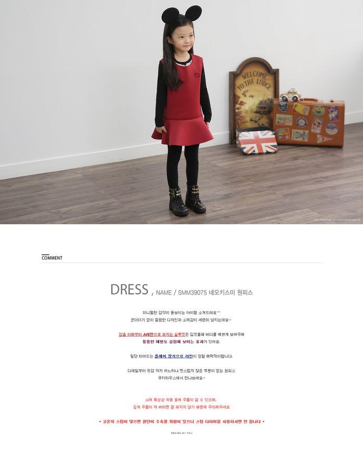 Korea children's No.1 Shopping Mall. EASY & LOVELY STYLE [COOKIE HOUSE] Neo Kiss Me One Piece / Size : 5-13 / Price : 26.08 USD #cute #koreakids #kids #kidsfashion #adorable #COOKIEHOUSE #OOTD #dress #one_piece #onepiece #dailylook #dailyfashion #pretty #Aline