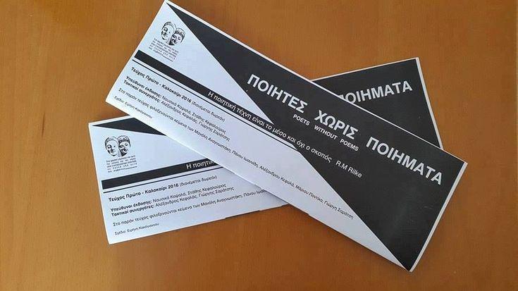 Σε «εφημερίδα» ποιημάτων συμμετέχει ο Γιώργος Σαράτσης (FB)
