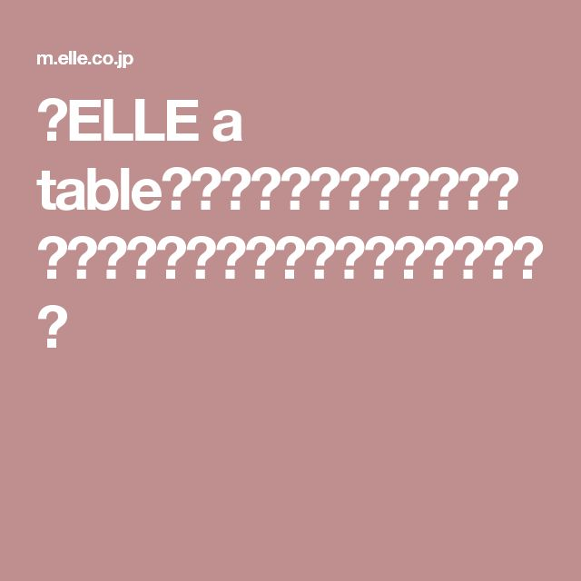 【ELLE a table】いちじくとブルーチーズのポーク巻きレシピ|エル・オンライン
