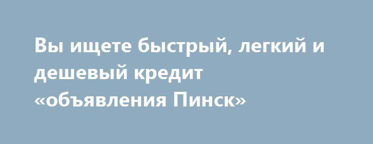 Вы ищете быстрый, легкий и дешевый кредит «объявления Пинск» http://www.pogruzimvse.ru/doska199/?adv_id=168  Вы ищете быстрый легкий и дешевый ставки по кредиту, вы ищете кредита для финансирования вашего большого или малого бизнеса, мы можем помочь вам получить максимальную сумму, которую вы хотите для вашего бизнеса, мы предлагаем все виды кредитов только 2 % в качестве ипотечных кредитов, коммерческого кредита, транспорта, жилищно-потребительские кредиты, автокредиты, студенческие…