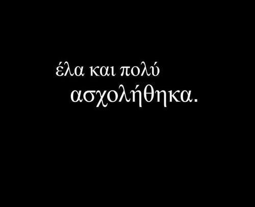 Οι πιο δημοφιλείς ετικέτες γι αυτήν την εικόνα συμπεριλαμβάνουν: greek, quote και greek quotes