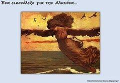 Δραστηριότητες, παιδαγωγικό και εποπτικό υλικό για το Νηπιαγωγείο: Ένα εικονόλεξο για την Αλκυόνα με πίνακα αναφοράς ...
