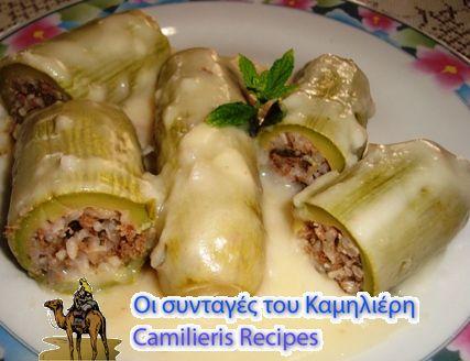 Αραβική Κουζίνα - Συνταγές του Καμηλιέρη - Camilieris Tastes: Κολοκυθάκια γεμιστά - Stuffed courgettes - الكوسا المحشي