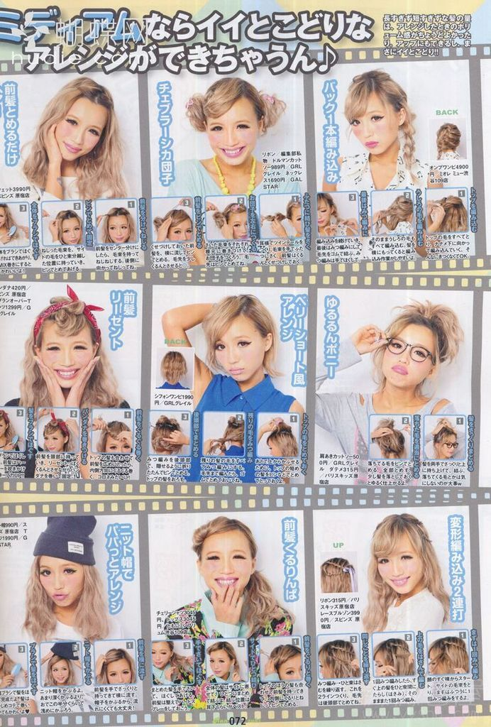 Various Styles Japanese Hair Pinterest Japanese Hair