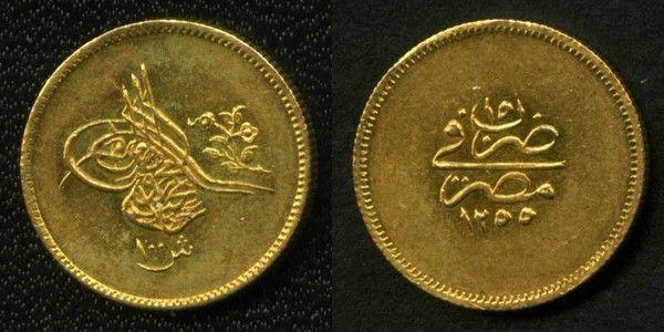 1255 AH Year 15 Cairo Egypt Gold Coin Rose and Toughra Design 100 Qirsh Sultan Abdul Majid AU