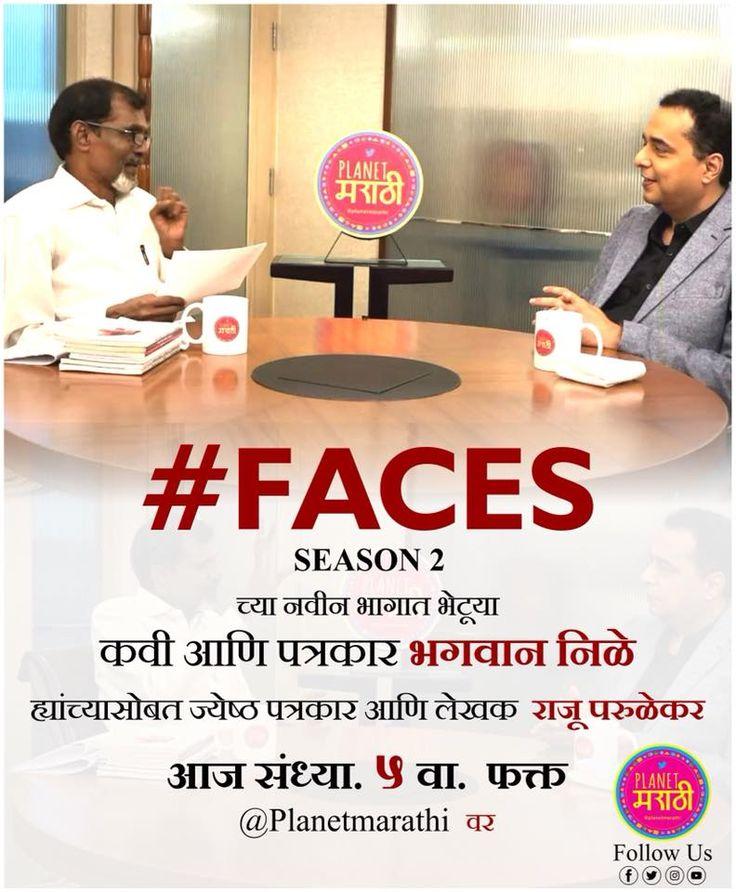#FACES  Season 2 एपिसोड १० कवी आणि पत्रकार भगवान निळे ह्यांच्यासोबत ज्येष्ठ पत्रकार आणि लेखक  राजू परुळेकर पाहायला विसरू नका. आज सायंकाळी ५ वा.  फक्त प्लॅनेट मराठी वर.. भगवान साळुबाई सगाजी निळे ।। भगवान निळे आणि गणगोत ।। भगवान निळे Akshay Bardapurkar Akshay Bardapurkar Raju Parulekar Raju Parulekar Gayatrri Dilip Chitre Ketan Sulochana Karande Ajay Parchure Sameer Kangutkar Jay Kichambare Jit Malandkar Jatin Baviskar SaleemNawaz MandiShaikh