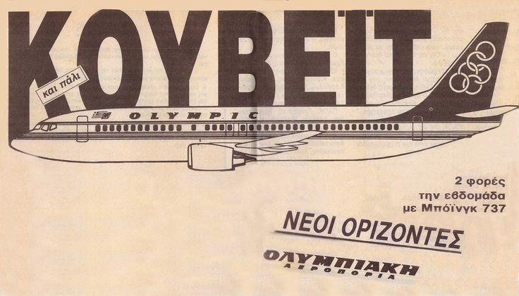 Olympic Airways KOYBEIT