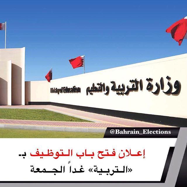 البحرين إعلان فتح باب التوظيف بـ التربية غدا الجمعة ديوان الخدمة المدنية سيعلن يوم غد الجمعة عن فتح باب التقدم لشغل وظيفة معلم في وزارة ال Bahrain Election