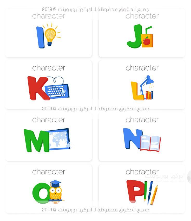 بوربوينت تعليم حروف اللغة الإنجليزية للأطفال ادركها بوربوينت English Letter Lettering Letters