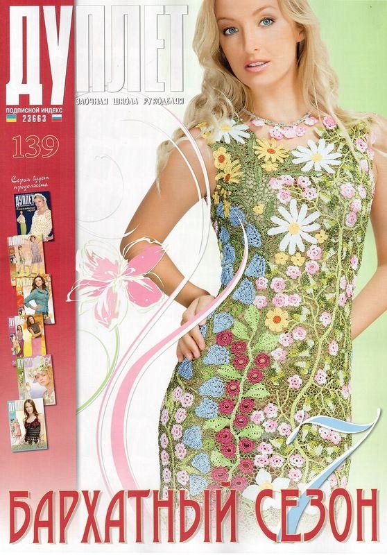 Duplet Magazine (Дуплет) #139. Crochet and Romanian Point Lace