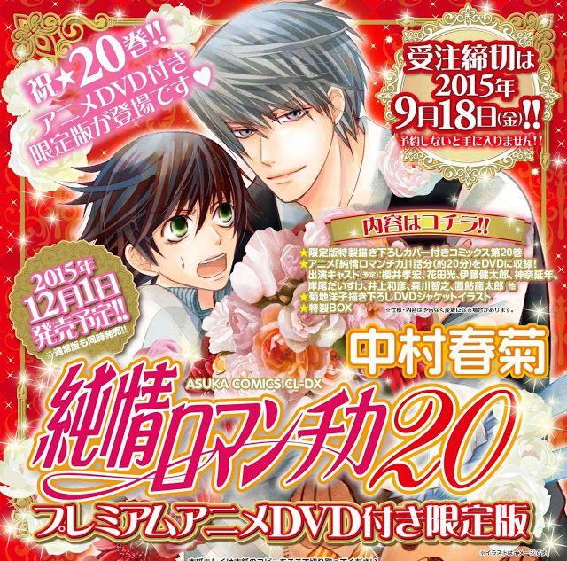Una OVA con el volumen 20 del Manga Junjou Romantica el 1 de Diciembre.
