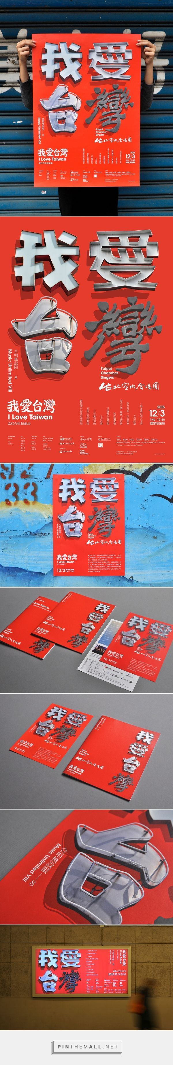 Music unlimited 8 — I Love Taiwan,  behance…