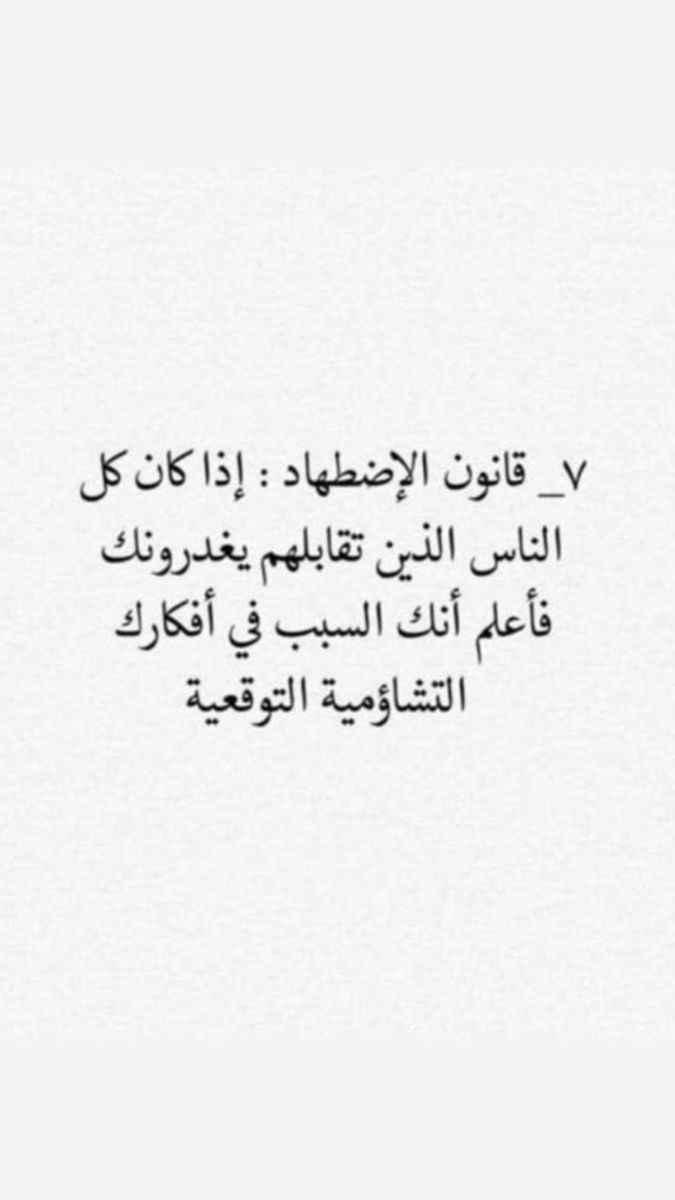 Pin By Omaima Aboumadiane On معلومات In 2020 Words Quotes Words Quotes