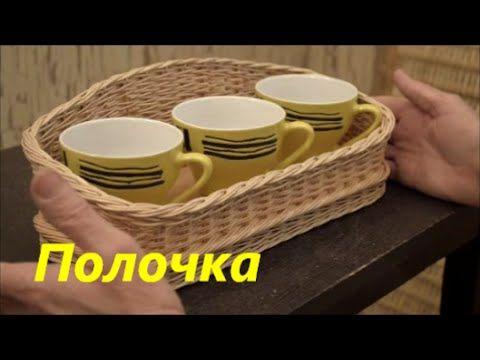 Плетение из лозы-Плетем полочку-Wickerwork - YouTube