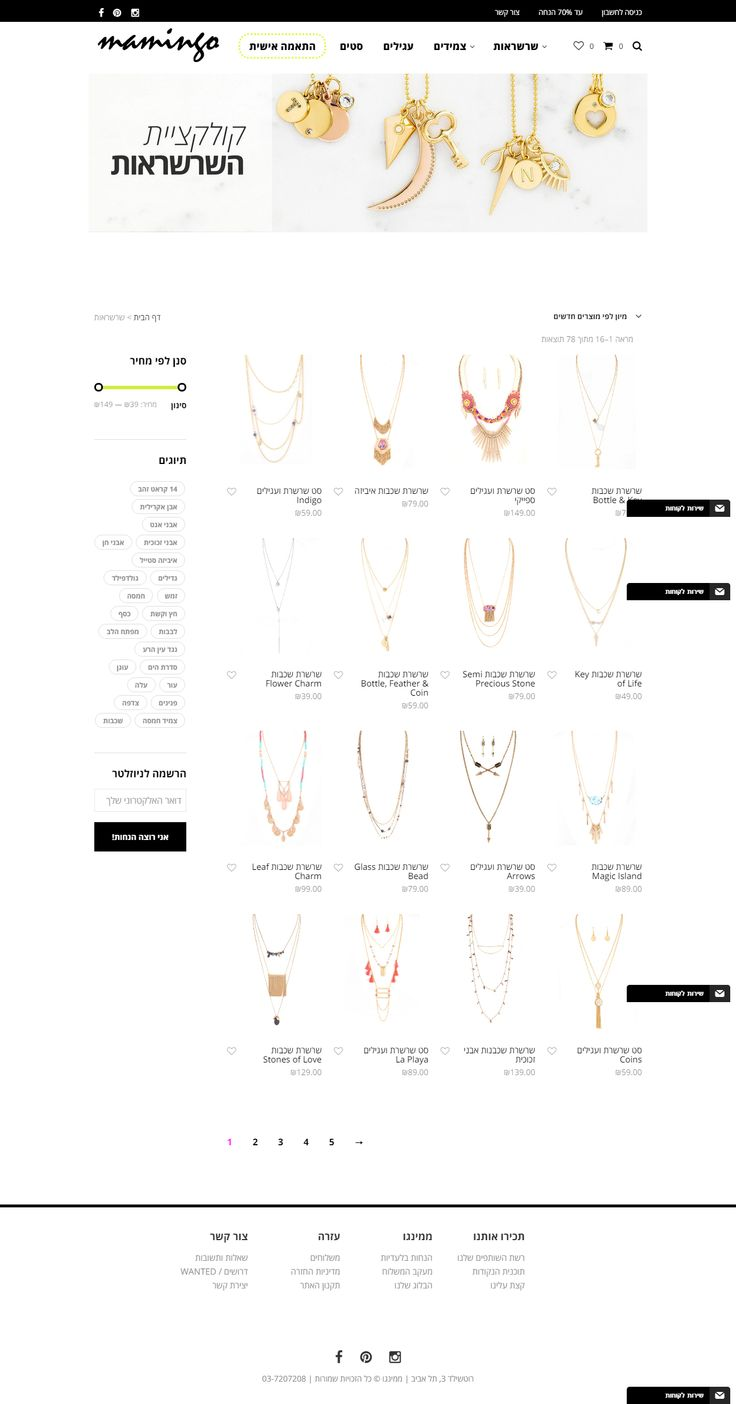 The story of an RTL jewelry shop built with Shopkeeper WP theme: mamingo.co.il http://www.getbowtied.com/mamingo-ecommerce-jewelry-store/?utm_source=pinterest.com&utm_medium=social&utm_content=mamingo&utm_campaign=customer-stories #fashionshop #jewelrystore #RTLsite #ecommerce #wordpress