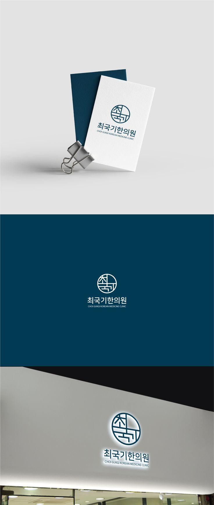 최국기한의원 / Design by creator870 / 라인을 활용하여 도장을 연상시키는 레터링 심볼을 만든 깔끔하고 세련미 있는 우승작입니다! #로고디자인 #최국기한의원 #한의원 #한글 #라인 #레터링 #병원 #브랜딩 #브랜딩디자인 #브랜드디자인 #BI #라우드소싱 #디자인의뢰 #디자인 #디자이너 #로고 #logo #logodesign #design #심볼 #디자인공모전 #공모전