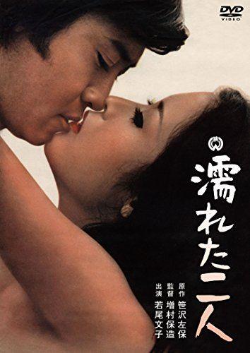 濡れた二人 [DVD] KADOKAWA / 角川書店 http://www.amazon.co.jp/dp/B00TQDTLE8/ref=cm_sw_r_pi_dp_Hak9ub0HEFGGT