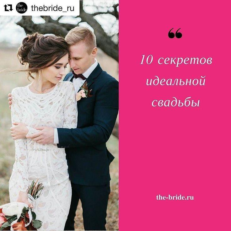 Спасибо  @thebride_ru  Идеальная свадьба собирается по частичкам: правильное платье туфли костюм приглашения и меню. О том как сделать свадьбу своей мечты читай ниже #советыотthebride Лучше начать планирование свадьбы не сразу а через несколько недель после помолвки. Не трать деньги до того момента пока бюджет свадьбы не будет определен. Зачастую пары пренебрегают этим советом и заказывают первое что им понравится. А потом им приходится экономить на всем остальном в том числе и на услугах…