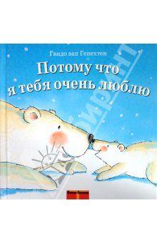 """Книга """"Потому что я тебя очень люблю"""" - Гвидо Генехтен."""