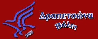 drapetsonavolley: ΑΙΟΛΟΣ - ΔΡΑΠΕΤΣΩΝΑ 3-2 ΣΤΙΣ ΚΟΡΑΣΙΔΕΣ Α΄