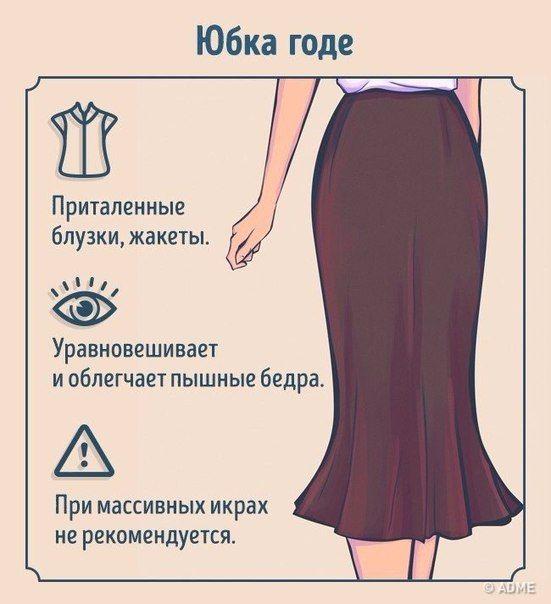 Порция интересных моментов о юбках<br><br>#советы_в_быту@m_lifehack