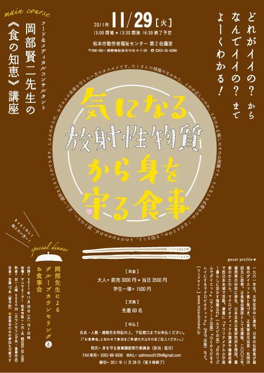 http://oo53.com/岡部賢二-食の知恵講座気になる放射性物質から身/