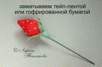 """(1) Gallery.ru / LediFlor - Альбом """"Мини МК по изготовлению ягодки"""""""
