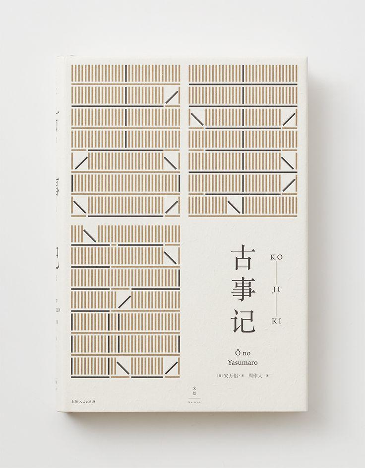 The Kojiki - wangzhihong.com