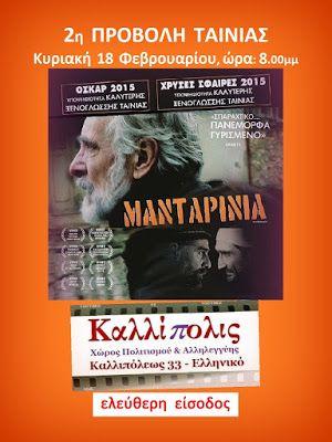 εδώ στο νότο: 2η προβολή της ταινίας «Μανταρίνια» στον Χώρο Πολι...