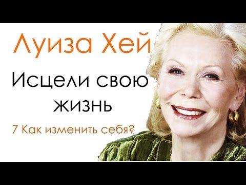 Луиза Хей Исцели свою жизнь 7 гл. видео аудиокнига аффирмации Луизы Хей…