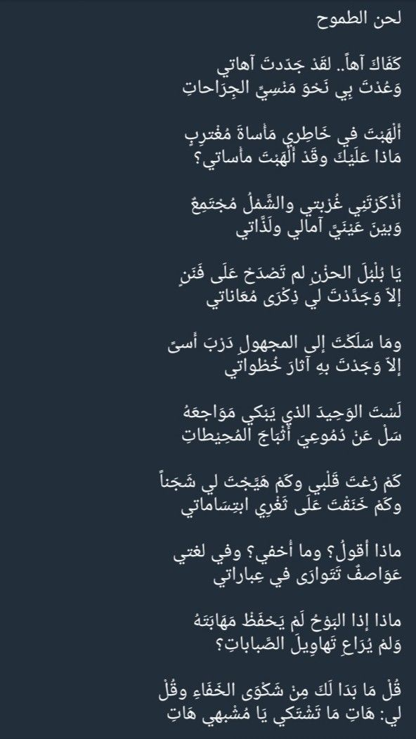 Pin By Alizxzx On Quotes Poems Beautiful Arabic Words Arabic Poetry Arabic Words