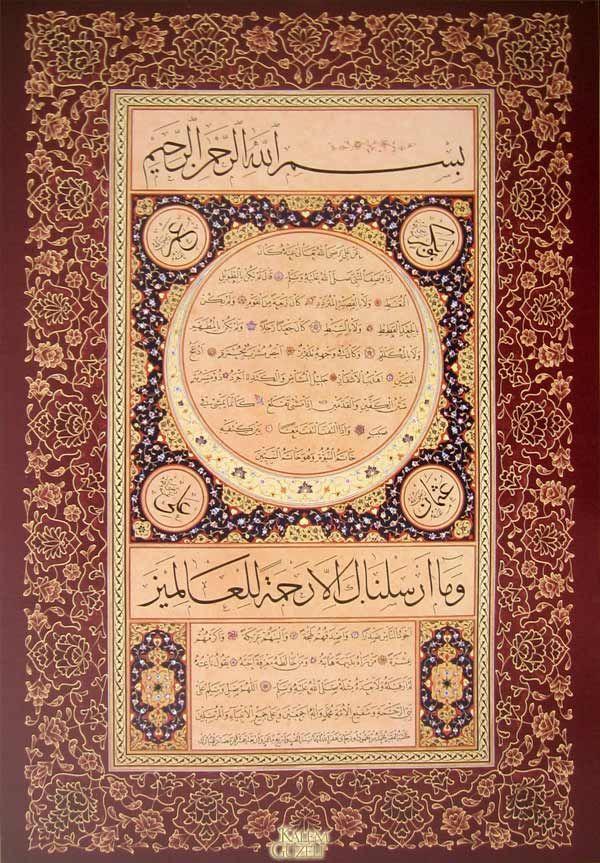 © Mehmed Özçay - Hilye-i Şerîf