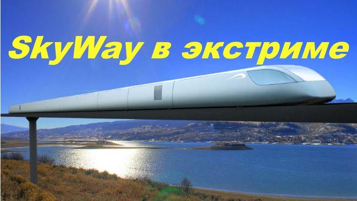 SkyWay и Ураган «Катрина»● Важная информация для друзей ★➡ http://pro-skyway.blogspot.ru/