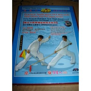 Forty-form of Chen-style Taiji Single Broadsword (The Demonstrations and Principles of Attack and Defence) - Practical Application of Chen-style Taiji Quan and Weapon Series $8