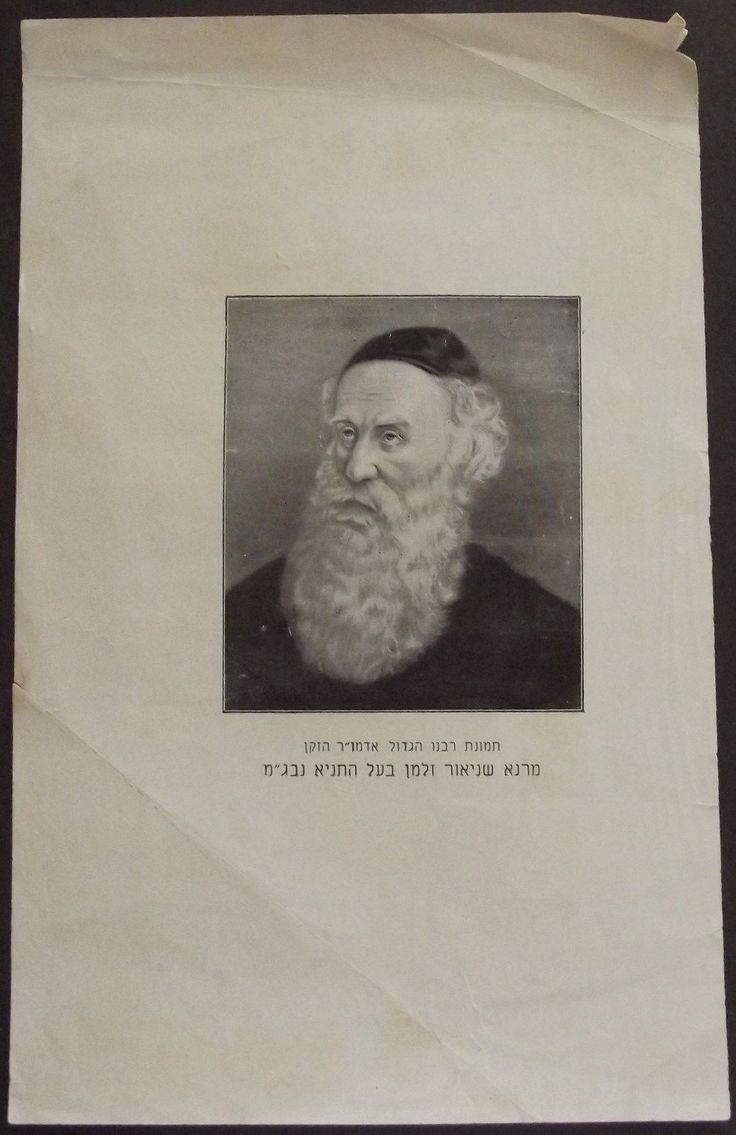 Rabbi Admor Shneur Zalman