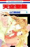 Tenkuu Seiryuu ~Innocent Dragon~ Manga english, Tenkuu Seiryuu ~Innocent Dragon~ Vol.5 Ch.11 - Read naruto manga in Nine Manga