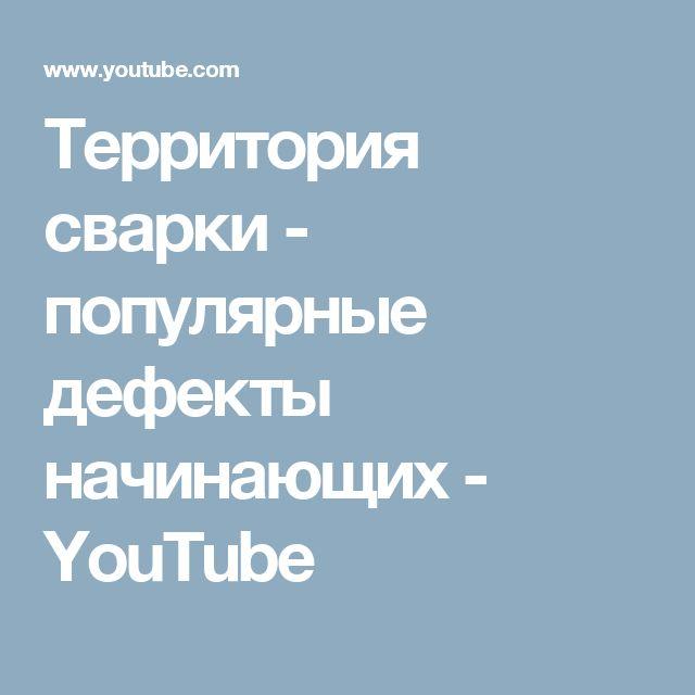 Территория сварки - популярные дефекты начинающих - YouTube