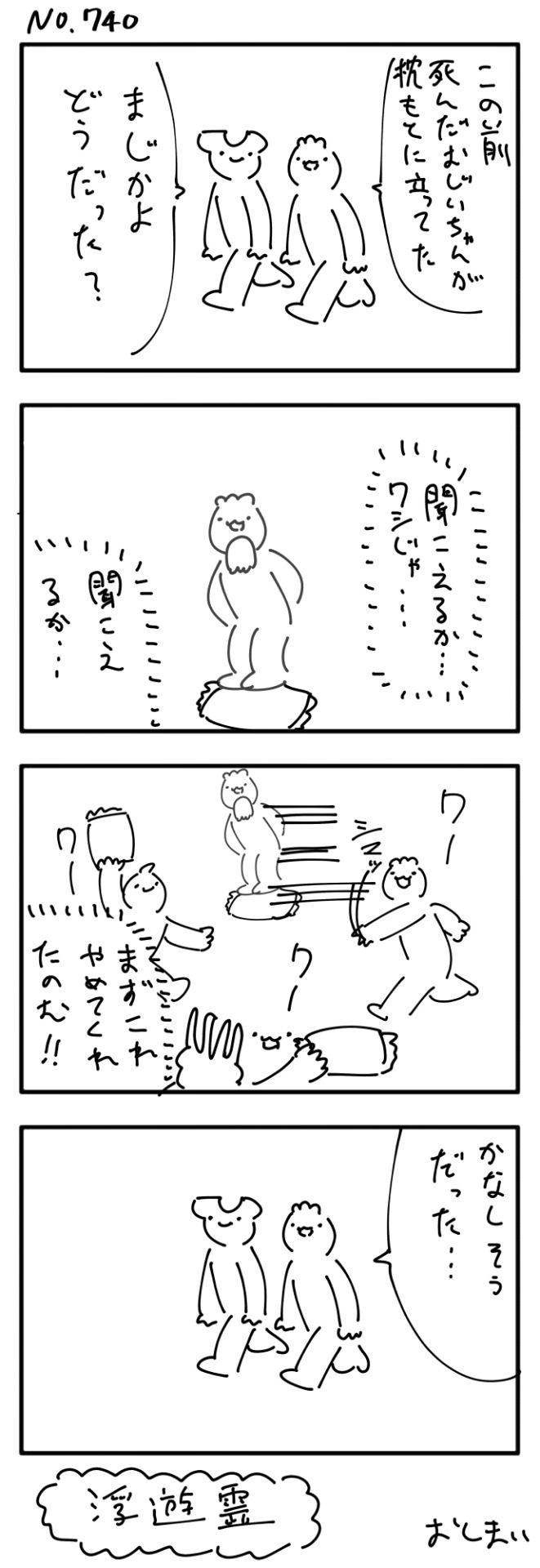 4コマ No740