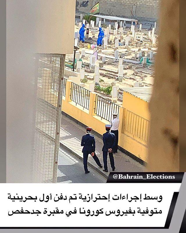 البحرين وسط إجراءات إحترازية تم دفن أول بحرينية متوفية بفيروس كورونا في مقبرة جدحفص تكفلت الجهات المعنية بدفن جثمان البحرينية المصابة بفير Bahrain Election