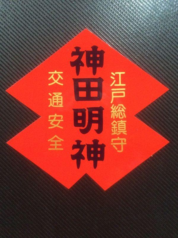 東京 神田明神 http://www.kandamyoujin.or.jp