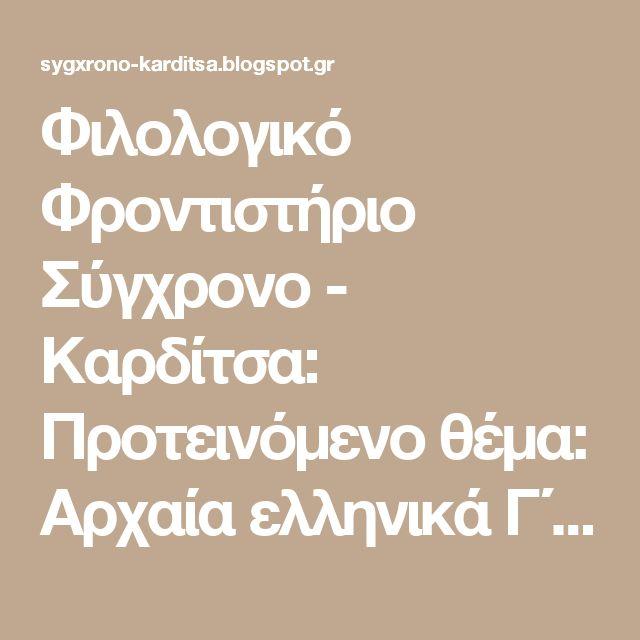 """Φιλολογικό Φροντιστήριο Σύγχρονο - Καρδίτσα: Προτεινόμενο θέμα: Αρχαία ελληνικά Γ΄ Θεωρητικής """"Αριστοτέλη Ηθικά Νικομάχεια ενότ. 8 και 9"""""""
