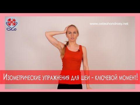 (129) ► Изометрические упражнения для шеи - ключевой момент! Шейный остеохондроз - YouTube